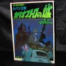 Lupin 3rd Castle Of Cagliostro Miyazaki Artwork Japan Anime Movie Art Book