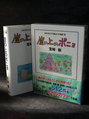 Ponyo on Cliff by Sea Studio Ghibli Storyboards CONTINUITY ART ARTWOK BOOK NEW