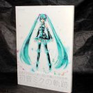Kei Illustrations Pictures Collection miku color Japan Anime Art Book NEW