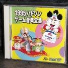 1995 Hudson Japan Game Music Complete Works Soundtrack CD