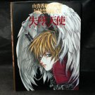 Art of Angel Sanctuary 2 Kaori Yuki Illustrations Lost Angel JAPAN EDITION BOOK