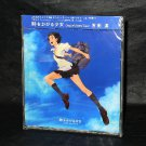 The Girl Who Leapt Through Time Soundtrack JAPAN Anime CD NEW
