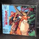 Joe Hisaishi Princess Mononoke Image Album Mononoke-hime Japan Anime Music CD