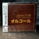 Studio Ghibli no Uta Orgel ALBUM JAPAN MUSIC CD NEW