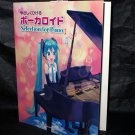 Miku Hatsune Song Easy Japan Anime Piano Solo Music Song Score Book ☆ NEW ☆