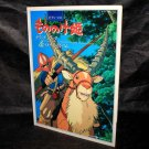 Princess Mononoke Hime Piano Solo Score MIYAZAKI Japan MOVIE Book