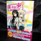 Boku wa Tomodachi ga Sukunai Complete Japan Anime Art Book NEW