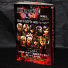 Final Fantasy Novel Change the World The Answer JAPAN Fiction Book NEW