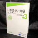 JLPT N3 Japanese Language Proficiency Test Official Exercise Book and CD NEW