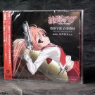 Hidan no Aria Original Soundtrack Japan Anime Music CD NEW