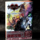Kingdom Hearts 358/2 Days Nintendo Japan DS Heart Collection Guide Book