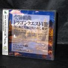 Dragon Quest VIII Symphonic Suite Journey Cursed Japan Game Music 2 CD ☆ NEW ☆