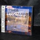 Dragon Quest VIII Symphonic Suite Journey Cursed Japan Game Music 2 CD ☆ NEW ☆
