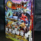Ultimate Ghosts 'n Goblins Japan PSP Official Complete Guide BOOK NEW