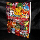 Pocket Monsters Pokemon Best Wishes Japan Piano Score Sheet Music BOOK