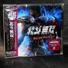 FIST OF NORTH STAR PS3 XBOX 360 Hokuto Musou Original SoundTrack MUSIC CD NEW