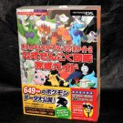 Pokemon Pocket Monsters Black 2 White 2 Guide Book Japan DS NEW