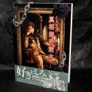 Umineko No Naku Koro Ni Episode 6 Guide Book Japan Game Book NEW