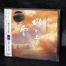 Joe Hisaishi Soundtrack Japan Movie Film Soundtrack Music CD NEW