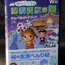 Animal Crossing Dobutsu No Mori Guide Book to Wii Japan Game NEW