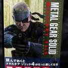 METAL GEAR SOLID MILITARY FILE MGS4 PS3 GAME ART BOOK ☆ NEW ☆