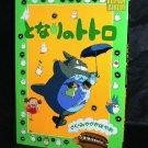 Totoro Roman Album Extra Movie Japan Anime Art Book ☆ NEW ☆