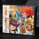 Tenchi Muyo! Ryo Oh Ki Ongaku Hen OVA Soundtrack Vol 3 Japan ANIME MUSIC CD