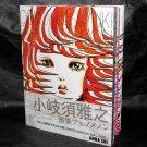 Ogisu Masayuki PHENOMENON Signed by the Author Japan Art Book NEW