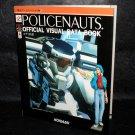 Policenauts Official Data Visual Book PS1 3DO Konami Japan GAME ART BOOK