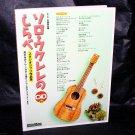 Studio Ghibli Ukulele Solo Collections Score Book CD Sheet Music Book NEW