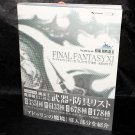 Final Fantasy XI Premiere Guide Book 2013 Weapons and Armors Navigator Book NEW