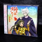 Kamisama Kiss Hajimemashita Original Soundtrack Japan Anime Music CD NEW