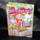 Ultraman 67 Great Magazine TV Encyclopedia Japan Tokusatsu Crucifix Photo Book