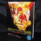 Aquarion Illustrations EIJI KANEDA JAPAN ANIME ART BOOK BRAND NEW