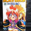 Slayers Araizumi Rui Illustrations Japan ANIME ART BOOK LINA AND POSTER
