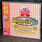 Hoshi No Kirby 64 Kirby 64 Crystal Shards N64 NINTENDO JAPAN GAME MUSIC CD NEW