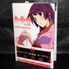 Bakemonogatari Portable Complete Guide Book PSP Game Book NEW