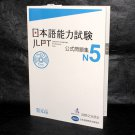 Japanese Language Proficiency Test Official Exercise Book JLPT N5 NEW