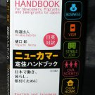 Handbook For Newcomers Migrants Immigrants to Japan ENGLISH GUIDE BOOK NEW