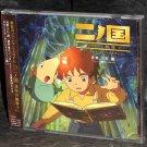 Joe Hisaishi Ni no Kuni Shikkoku no Madoushi Original Soundtrack DS Music CD NEW