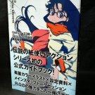 R.O.D. Official Archive Art Book OVA TV ANIME JAPAN ART BOOK NEW