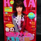Kera Vol. 140 Gothic Lolita Japan Fashion Harajuku Visual Kei Goth Magazine NEW