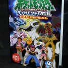 Pocket Monsters Pokemon Diamond Pearl Piano Score Soundtrack Sheet Music Book