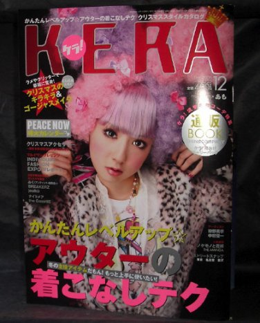 Kera Vol. 125 Gothic Lolita Japan Fashion Harajuku Visual Kei Goth Magazine