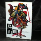 Akira Toriyama The World Dragonball Japan Anime Art Book