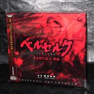 Berserk Golden Age Arc III Japan Anime Manga Movie Film Soundtrack Music CD NEW