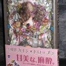 Tama Lidocaine Drop Japan Gothic Loilta Horror Book NEW