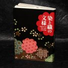 Pattern of Dye and Weaving Japan Art Design Japanese Reference Book NEW