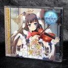 Yousei Teikoku Shito Raisan Kamisama to Unmei Kakumei no Paradox Soundtrack CD