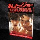 Ashita no Joe Official Japan Movie Guide Book Photo Art Manga Book NEW